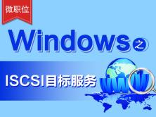 Windows运维之ISCSI目标服务