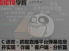 """C语言-抓取直播平台弹幕信息并实现""""诈骗""""客户端-分析篇"""