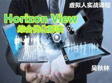 Horizon View综合优化解读视频课程