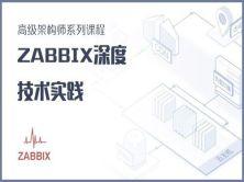 高级架构师系列视频课程1-zabbix深度实践【培训班课程】