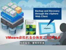 VMware虚拟机备份恢复工具DP 5.8应用部署视频课程