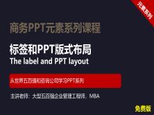 【司马懿】商务PPT设计进阶元素篇09【标签及版式设计】免费版