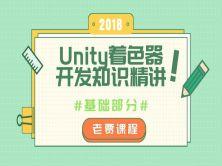 Unity着色器shader开发知识精讲-基础部分