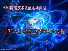 H3CNE認證網絡工程師視頻課程