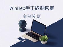 Winhex手工数据恢复-案例恢复视频课程