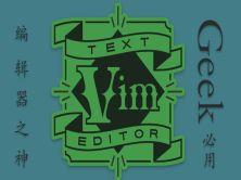 编辑器之神VIM-基础视频教程