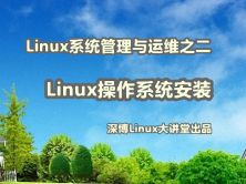 Linux操作系统安装视频课程(企业实战+磁盘管理+启动管理)