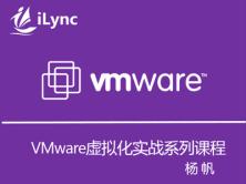VMware虚拟化实战系列课程