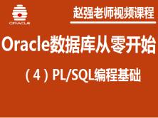 赵强老师:Oracle数据库从零开始(4):PL/SQL基础视频课程