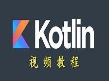 手把手带你完成Kotlin项目实战视频教程