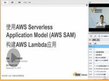 使用AWS SAM构建AWS Lambda应用视频课程