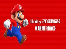 Unity 2D带你玩转《超级玛丽》