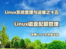 Linux磁盘配额 (quota)实战视频课程