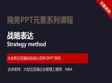 【司马懿】商务PPT设计进阶元素篇02【战略表达技巧】