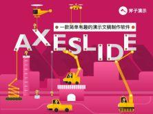超越PPT-AxeSlide斧子演示入门实战视频课程