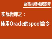 赵强老师:实战微课-5分钟轻松掌握Oracle的spool命令