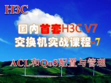 【國內首套H3C V7交換機實戰課程-7】ACL和QoS配置與管理視頻課程