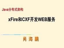 Java分布式架构:使用xFire和CXF开发WEB服务