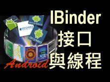 Android的API设计(应用篇)_IBinder接口与线程视频课程