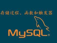 精通MySQL存储过程、函数和触发器视频课程(已更新高级部分)