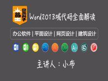 Word2013域代碼全面解讀視頻教程