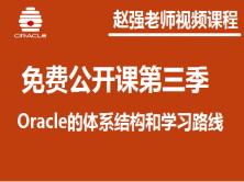 赵强老师:免费公开课第三季:Oracle的体系结构与学习路线视频课程