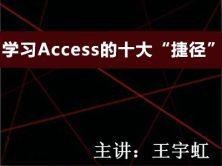 """MVP教你学习Access的十大""""捷径""""【王宇虹】"""