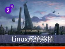 嵌入式Linux系统移植入门视频课程