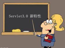 Servlet3.0 新特性视频课程