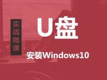 实战微课-5分钟带你学会U盘装Windows10