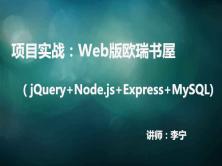 【李宁】Node.js目实战:Web版欧瑞书屋(jQuery+Node.js+Express)