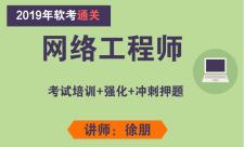 (全新)备战2019软考网络工程师全新解密软考视频培训专题