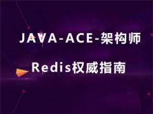 JAVA-ACE-架构师系列视频课程-Redis权威指南(上)