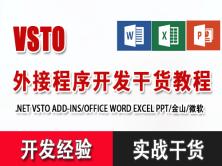 VSTO外接程序开发干货教程 C#