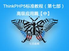 ThinkPHP5标准视频教程(第七部:高级应用篇【中】)(七日成蝶)