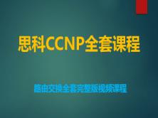 【钟海林】思科CCNP进阶级-资深网络工程师路由交换全套完整版视频课程