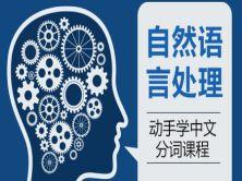 自然語言(NLP)處理之動手學中文分詞視頻課程