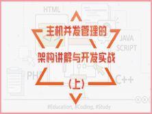 主机并发管理的架构讲解与开发实战(上)视频课程
