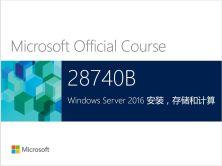 MCSE-Windows Server 2016 系统管理 20740视频教程