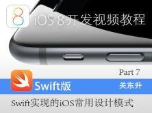 iOS8开发视频教程Swift语言版-Part 7:iOS常用设计模式视频课程