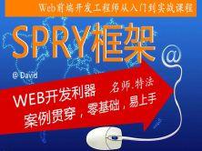 【橙味学院】Web前端开发利器 SPRY框架之页面效果视频教程