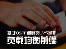 基于OSPF调度的LVS多机负载均衡前端视频课程