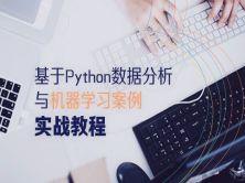 基于的Python數據科學和挖掘課程
