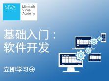 软件开发基础入门学习视频课程