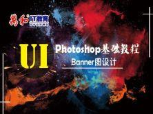 Photoshop基础视频教程之Banner图设计|UI设计 PS-万和IT教育