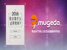 Mugeda快速入门视频课程(必修)