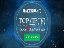 2020网络工程师入门CCNA 0基础学网络系列课程3:TCP/IP协议(下)[已经更新完成】