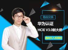 华为HCIE v3.0-路由引入和操控视频课程