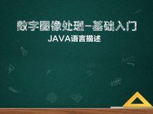 數字圖像處理-基礎入門視頻課程(Java語言描述)