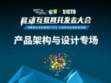 WOT2015移動互聯網開發者大會:產品架構與設計專場